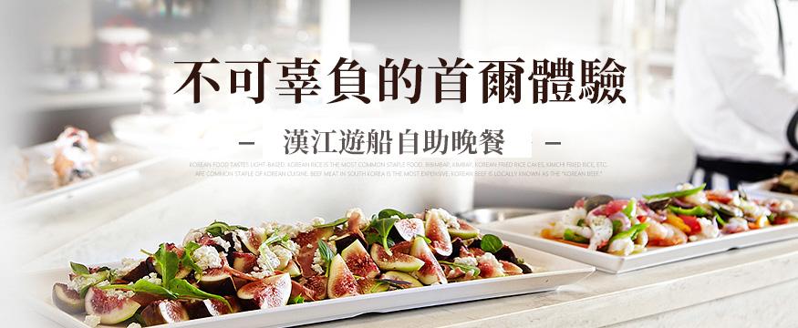 漢江遊船自助餐
